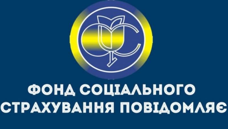 Роз'яснення для страхувальників щодо поетапного впровадження електронної  форми листків непрацездатності   Дядьковицька територіальна громада